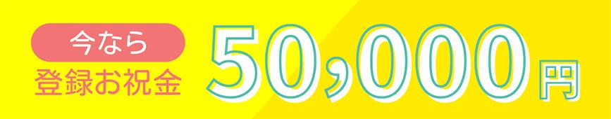 登録お祝金 50,000円